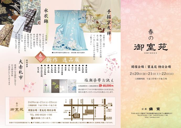 装美苑 2015年春の展示会パンフレット