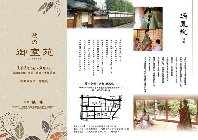 源鳳院 2017年秋の展示会パンフレット