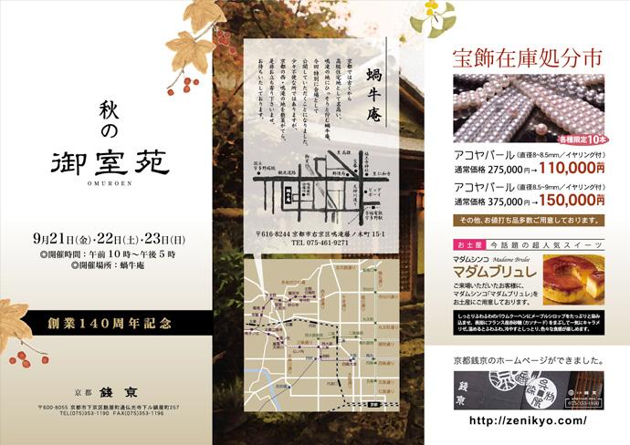 京都鳴滝 展示会パンフレット