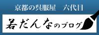 京都の呉服屋 六代目 銭屋又兵衛のブログ