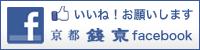 京都銭京 facebook