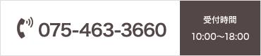 075-463-3660 受付時間10:00~18:00
