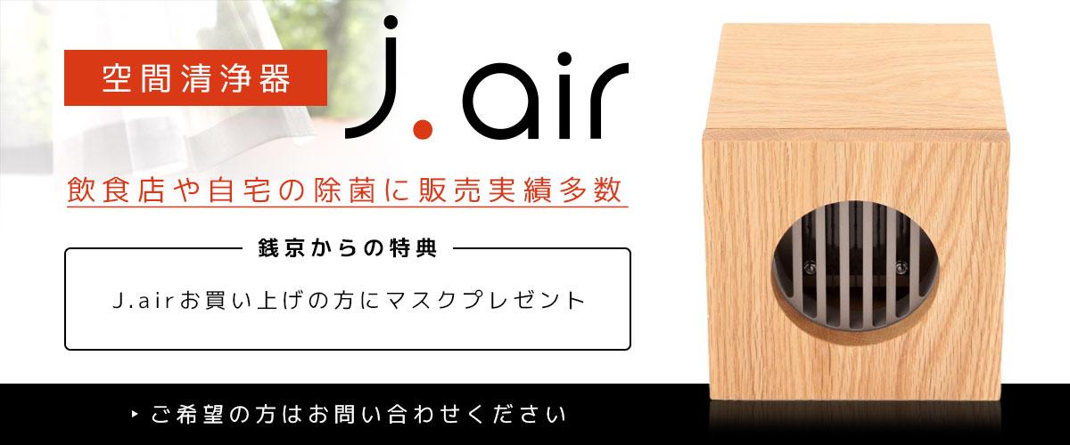 空間清浄器 J.air 飲食店や自宅の除菌に販売実績多数 ご希望の方はお問い合わせください