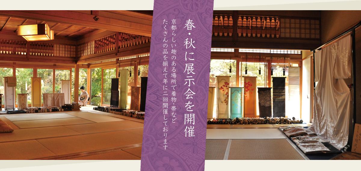 春・秋に展示会を開催 京都らしい趣のある場所で着物・帯などたくさんの品を揃えて年に2回開催しております