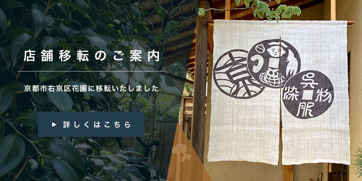 店舗移転のご案内 京都市右京区花園に移転いたしました 詳しくはこちら