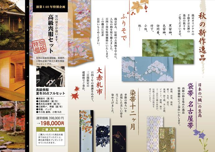 京都鳴滝 展示会パンフレット2