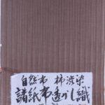 日本の稀少な伝統の技 和紙で出来た着物 ~諸紙布~