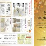 平成31年2月22日~24日 伝々にて春の展示会を開催いたします。