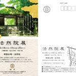 平成31年4月18日~20日 法然院にて展示会を開催いたします。