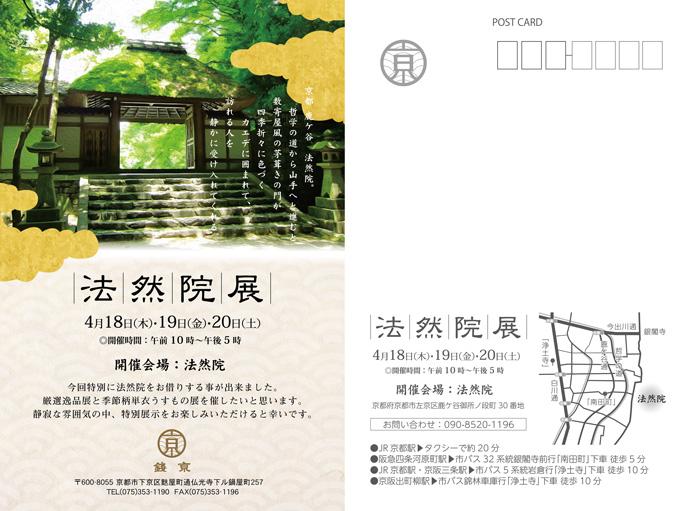 法然院で4月18~20日に特別展示会開催