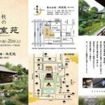 令和元年9月20~21日 両足院にて展示会を開催いたします。