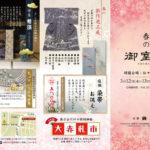 令和2年3月12~14日 伝々にて展示会を開催いたします。